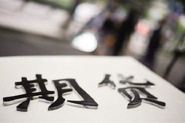 天津期货公司有哪些
