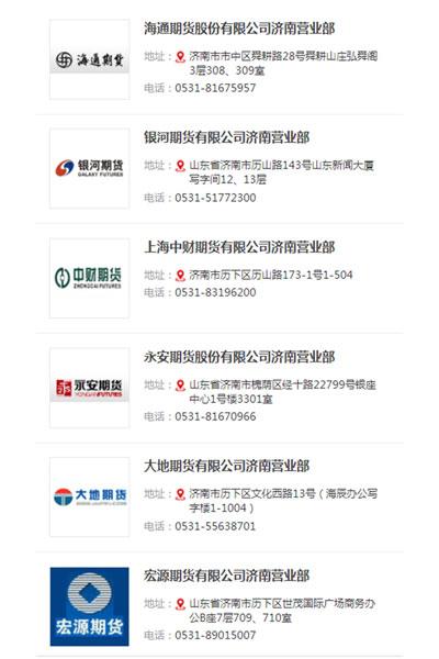 在济南设立营业部的期货公司
