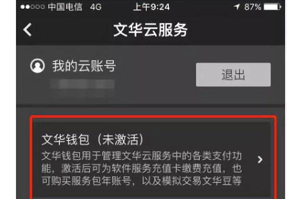 文华财经虚拟交易