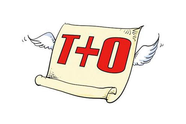 T+0的交易制度