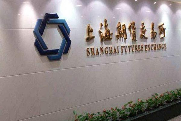 上海期货交易所