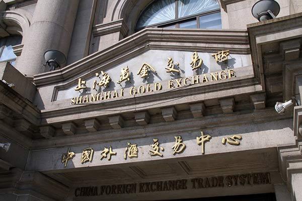 上海黄金交易所