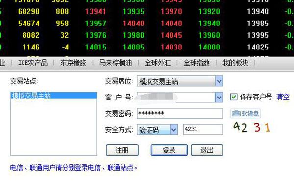 博易大师模拟交易