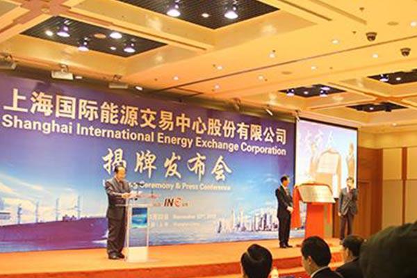 上海国际能源交易中心