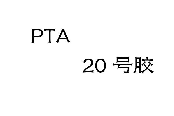 PTA和20号胶