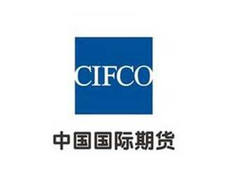 中国国际期货经纪有限公司怎么样?中国国际期货好不好?