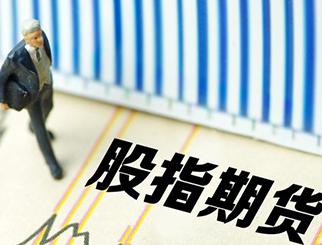 股指期货看盘软件哪个数据最准确
