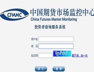 期货保证金监控中心密码,期货保证金监控中心官网网址