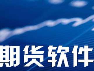 长江期货网点有哪些?长江期货软件下载