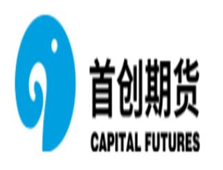 北京首创期货有限责任公司怎么样 公司靠谱吗?
