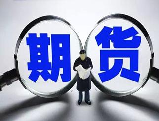 深圳期货公司有哪些 (附各期货公司地址及联系方式)