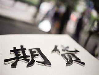 秦皇岛有哪些期货公司 公司业绩如何