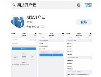 商品期货手机开户流程 期货开户云app下载
