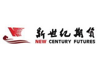 新世纪期货有限公司排名 浙江新世纪期货怎么样