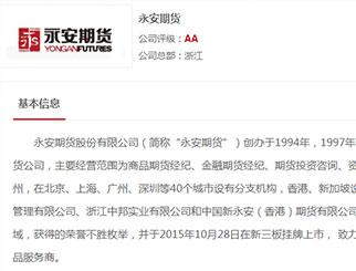 杭州商品期货公司排名 杭州期货公司有哪些