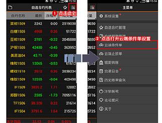 文华财经-随身行没响应是什么原因 期货交易软件操作指南