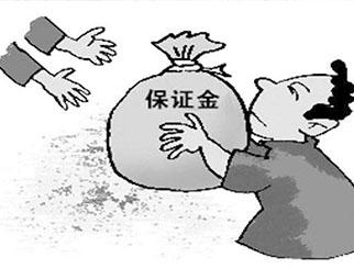 保证金是什么意思 期货中的保证金什么时候能退